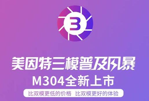 美因特电热水器新品M304上市,三模比双模和单模好在哪?
