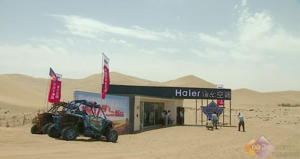 """今天79℃沙漠""""高温禁区""""的一系列挑战,海尔空调的自信源于产品过硬的性能"""