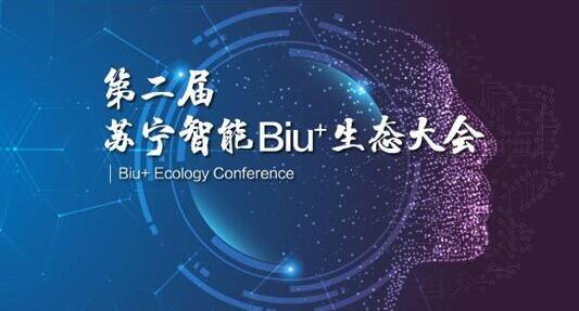 大会现场,苏宁发布了小Biu智慧屏Pro,以及全新的Biu+开放战略