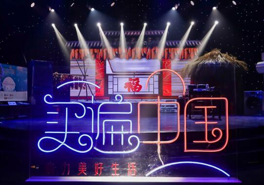"""""""买遍中国""""超级直播活动的第二站,即黑龙江站再传来喜报"""