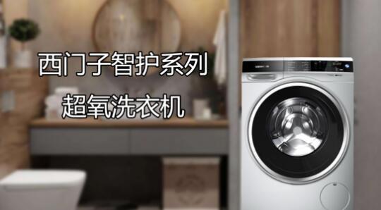"""西门子智护系列超氧洗衣机携最新的""""超氧科技""""和十余种洗护模式强势登场"""