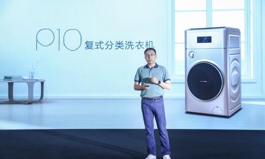 """""""分类洗更健康""""-2020 TCL复式分类洗衣机新品发布会在杭州盛大开幕"""